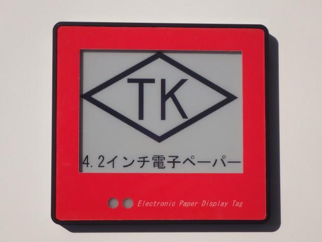 非接触型電子ペーパーダグ4.2インチ